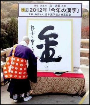 今年の漢字金.jpg