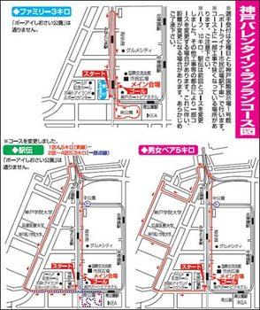 神戸バレンタインコース1.jpg